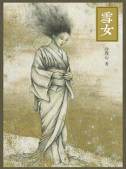 雪女(千种豆瓣高分原创作品·看小说)