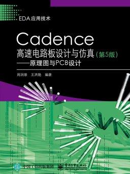 Cadence高速电路板设计与仿真:原理图与PCB设计(第5版)
