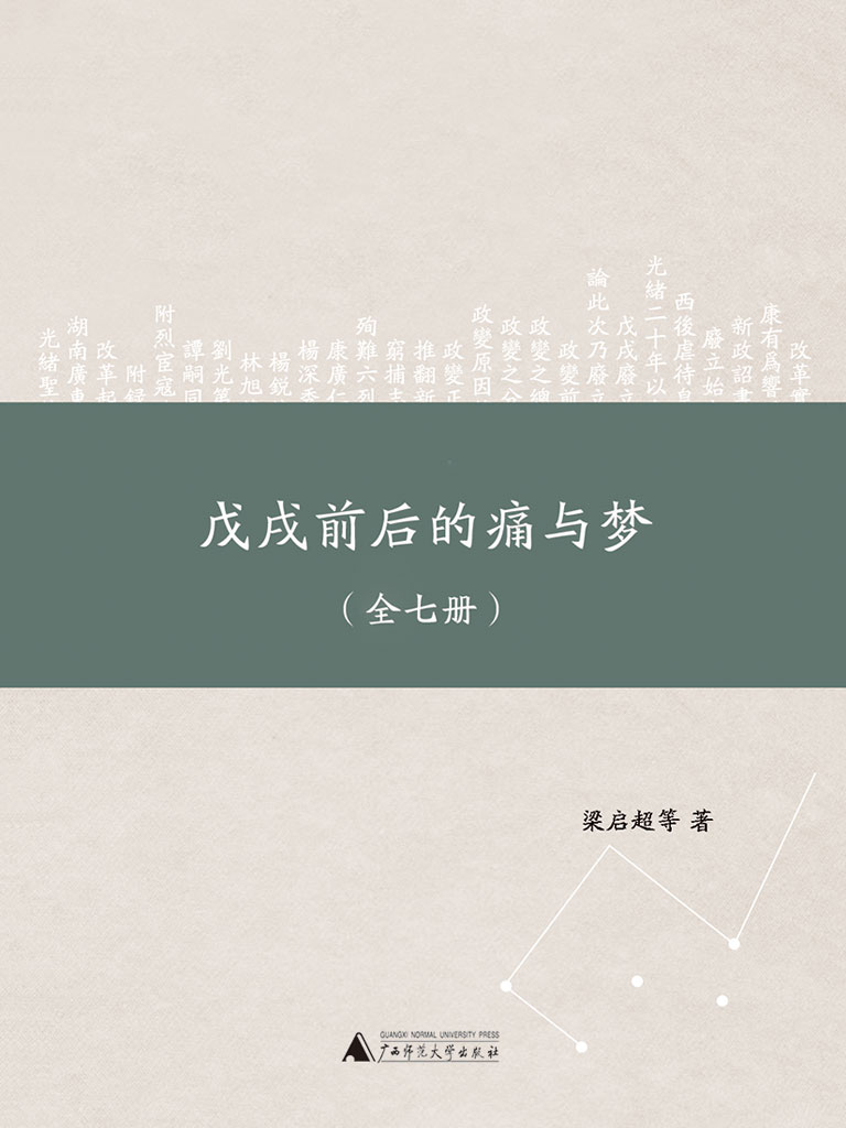 戊戌前后的痛与梦(全七册)