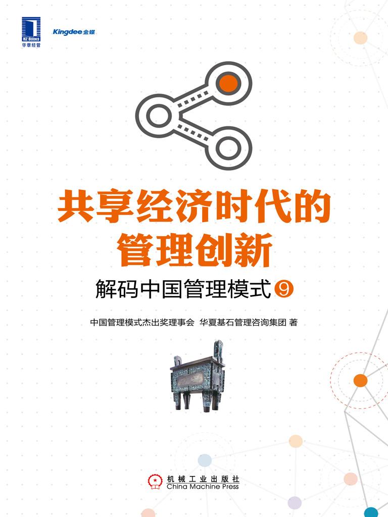 共享经济时代的管理创新:解码中国管理模式 9