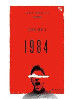 1984(慢读系列)