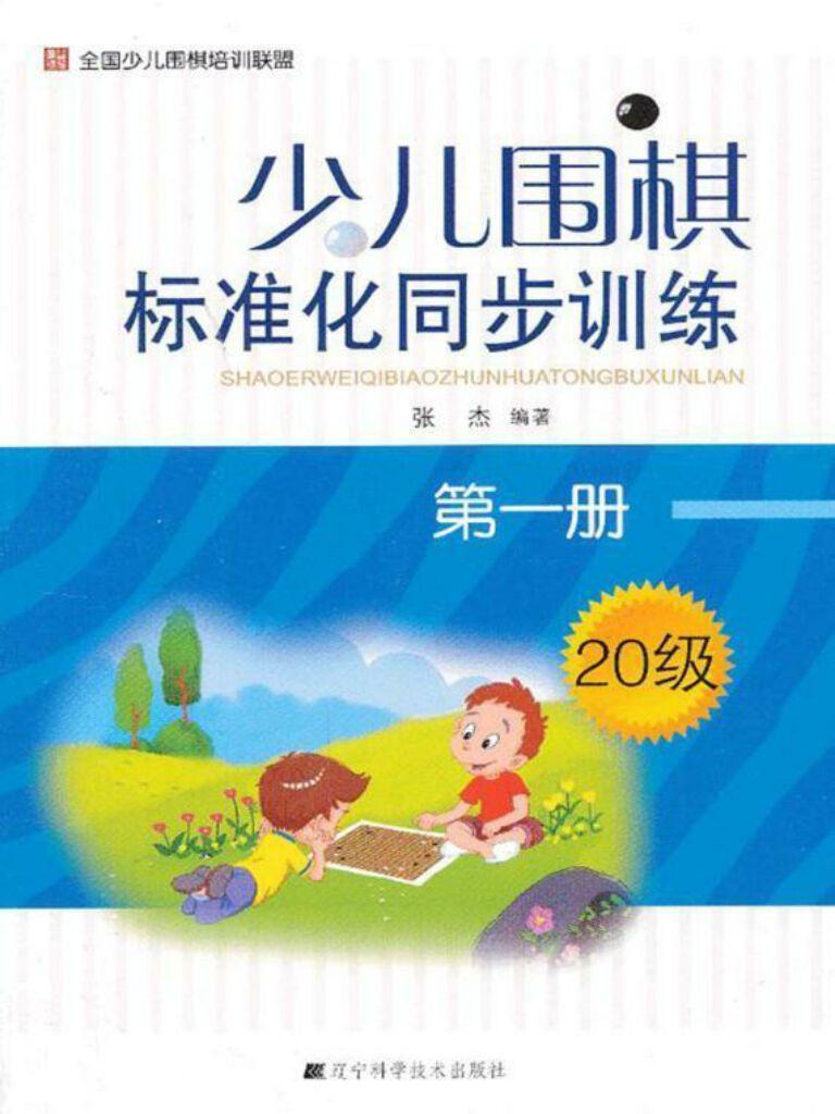 少儿围棋标准化同步训练(第一册)