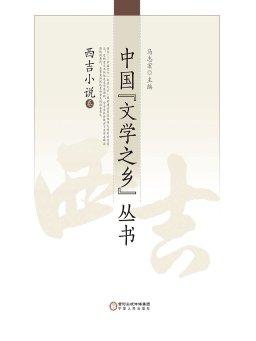 """中国""""文学之乡""""丛书·西吉小说卷"""