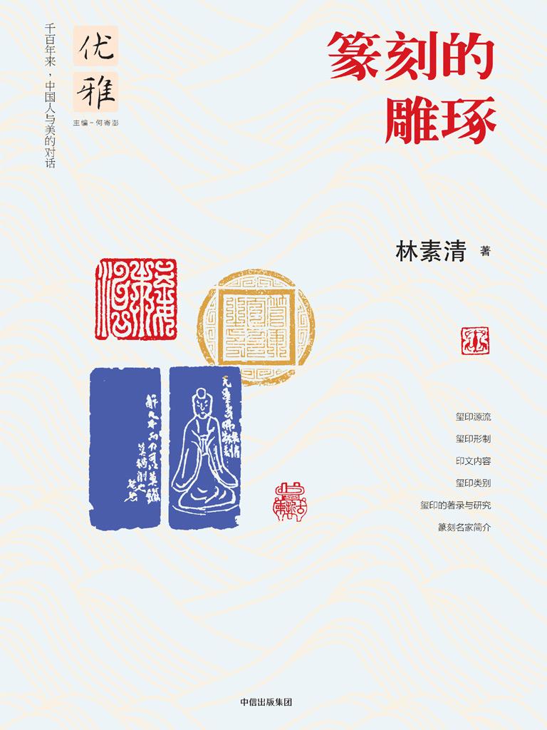 篆刻的雕琢(优雅丛书 07)