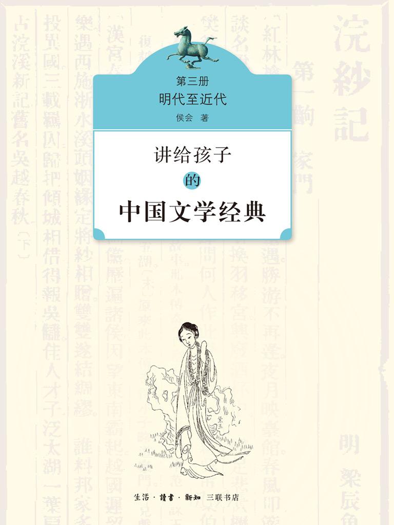 讲给孩子的中国文学经典(第三册)