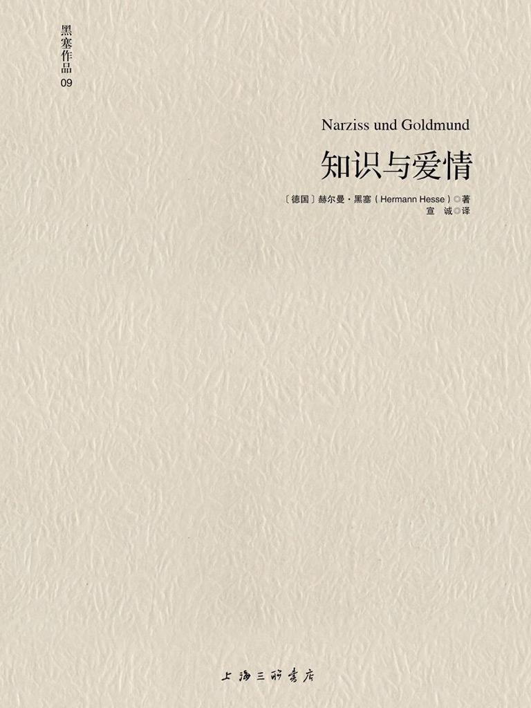 知识与爱情(黑塞作品09)