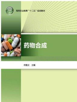 """高等职业教育""""十二五""""规划教材·药物合成"""