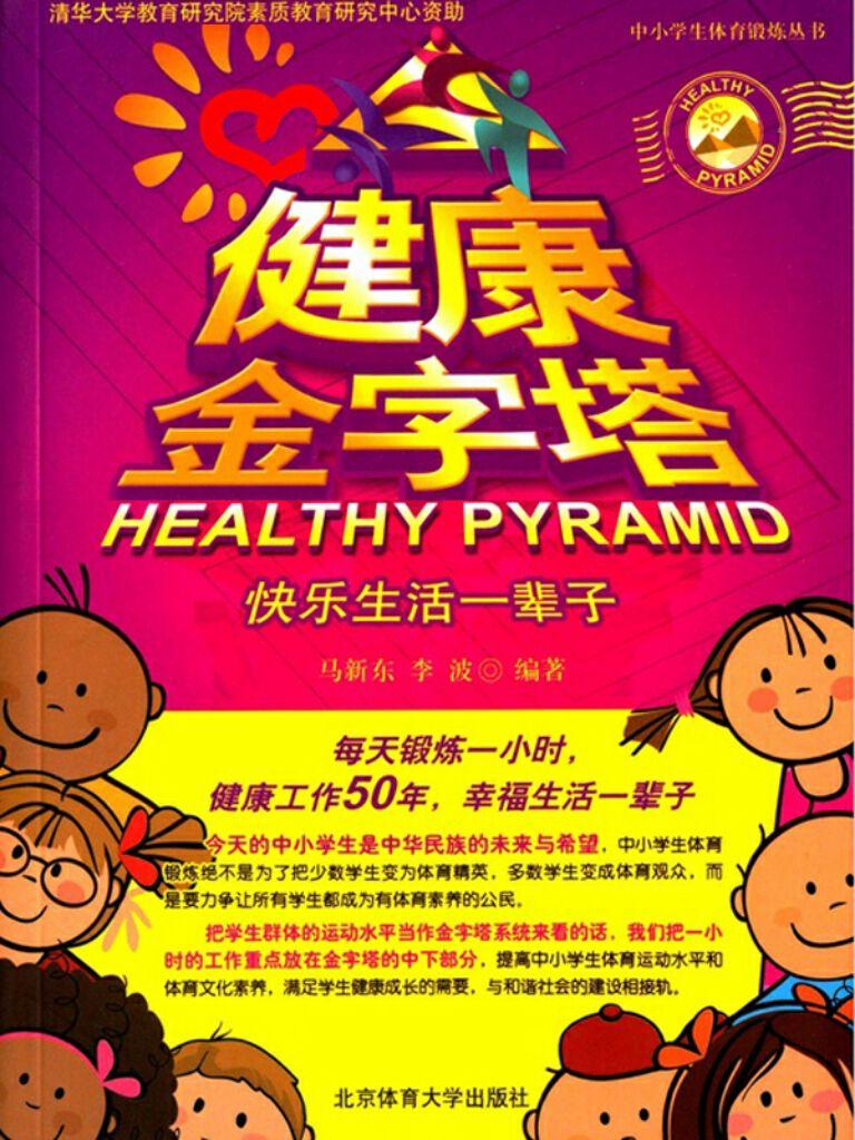 健康金字塔:快乐生活一辈子