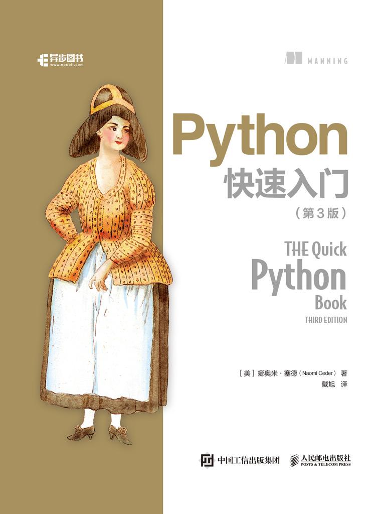 Python快速入门(第3版)