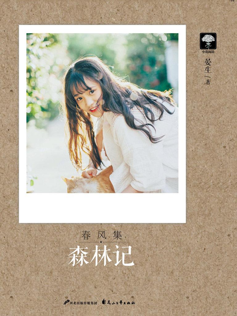 春风集 01:森林记