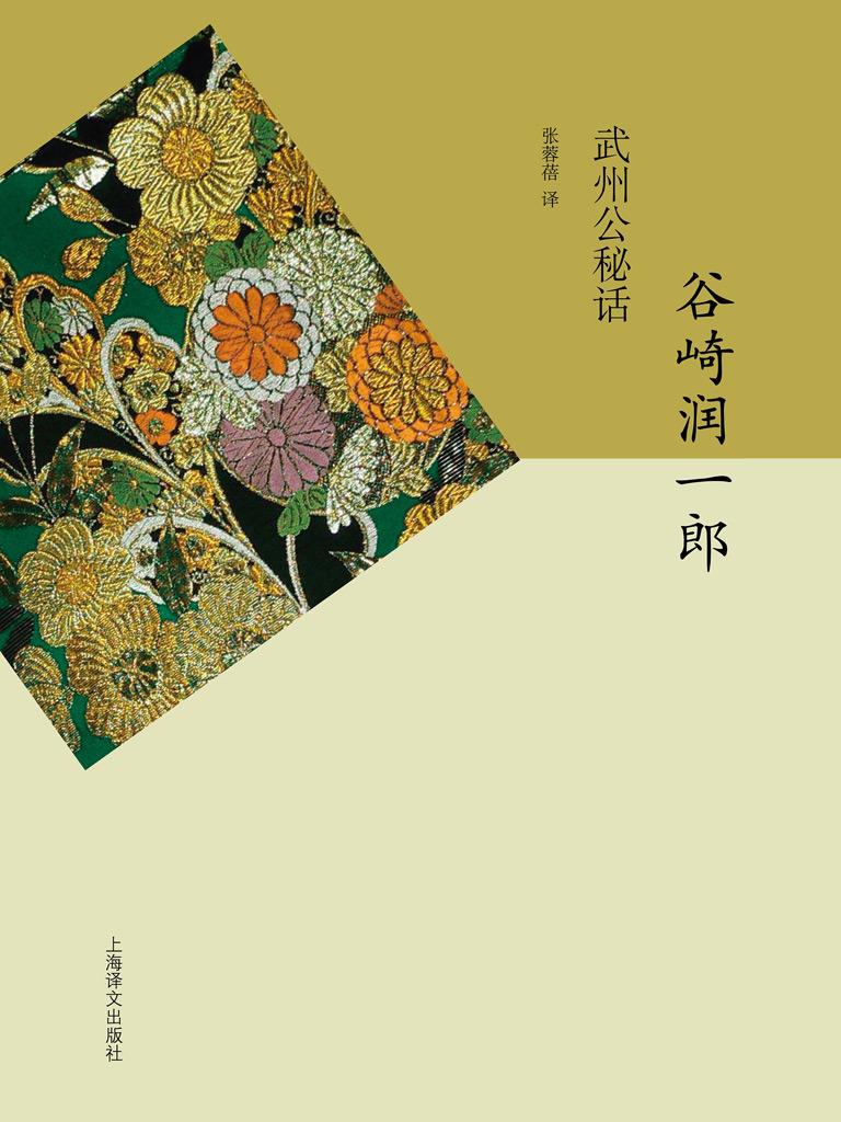 武州公秘话(谷崎润一郎作品)