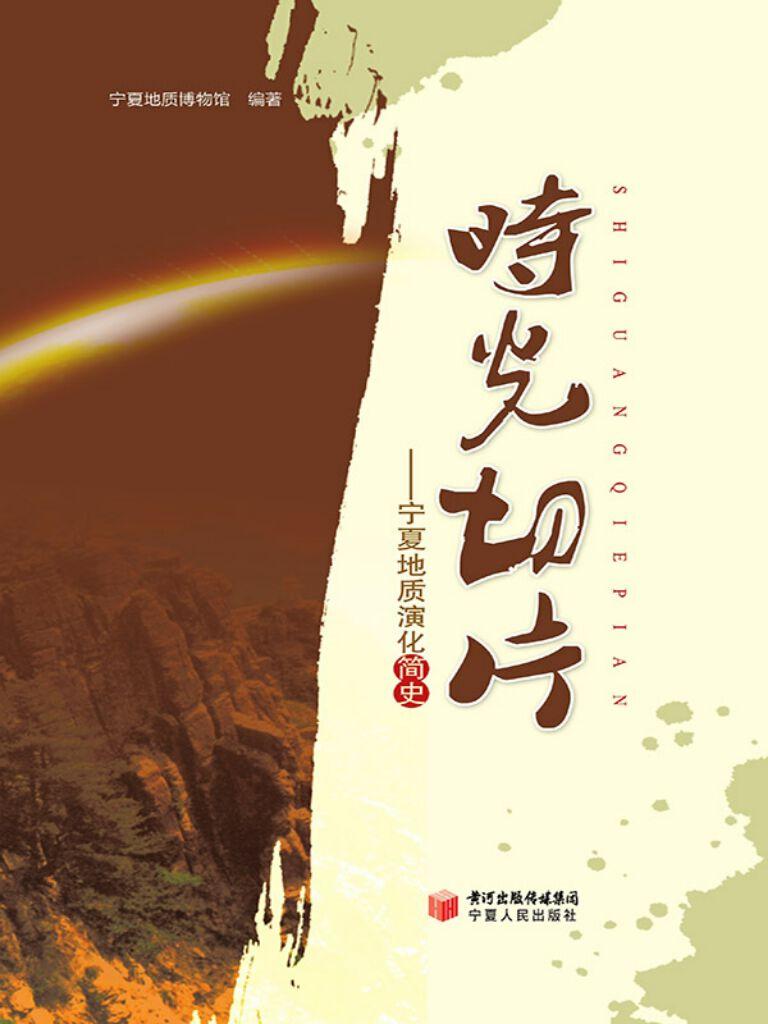 时光切片:宁夏地质演化简史