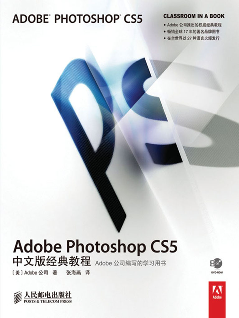 Adobe Photoshop CS5中文版經典教程