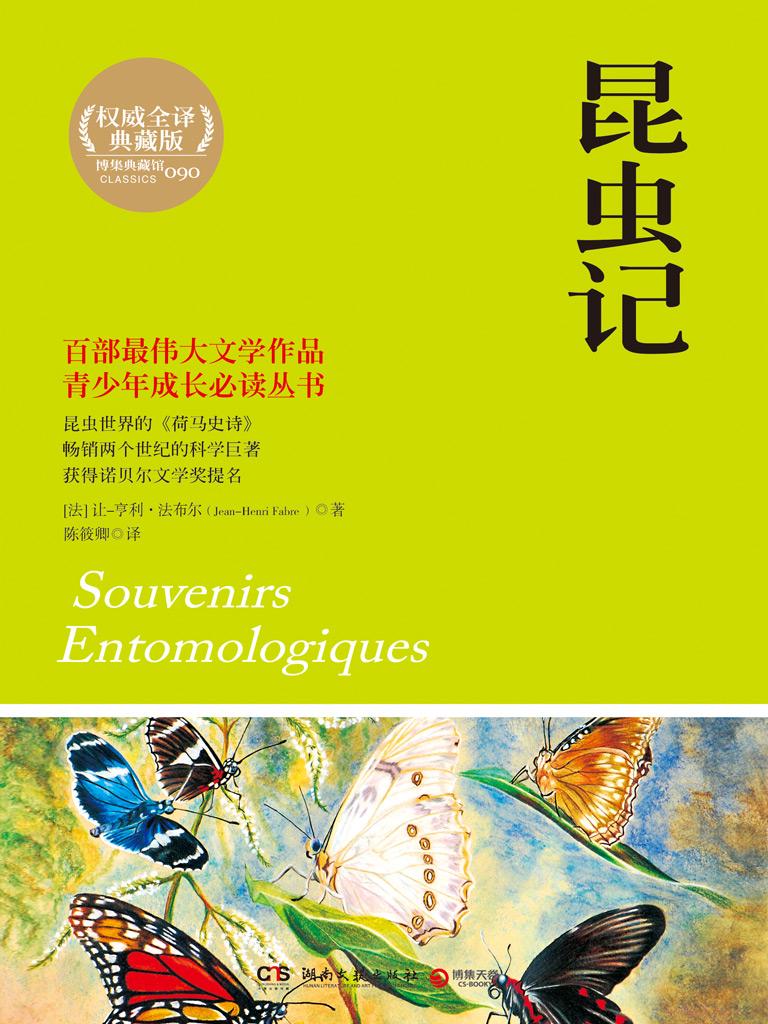 昆虫记(权威全译典藏版)