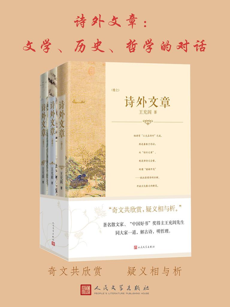 诗外文章:文学、历史、哲学的对话(全三册)