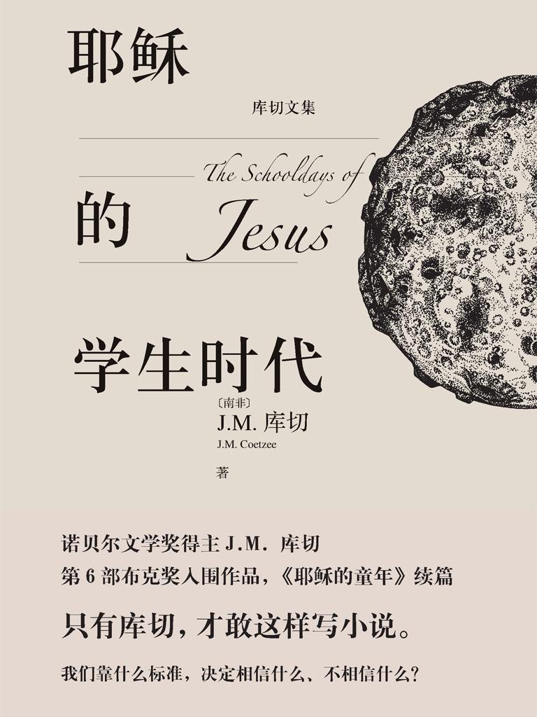 耶稣的学生时代(库切文集)