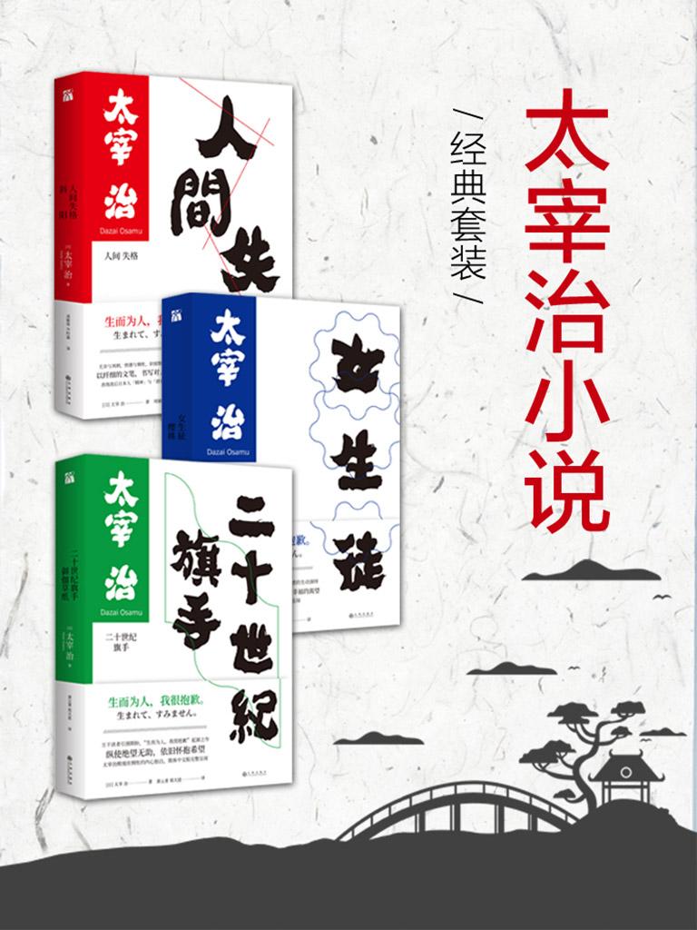 太宰治小说经典套装(全三册)