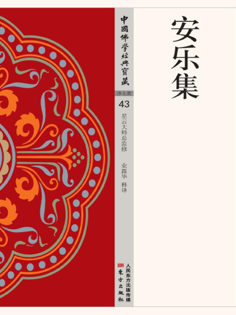 安乐集(中国佛学经典宝藏)