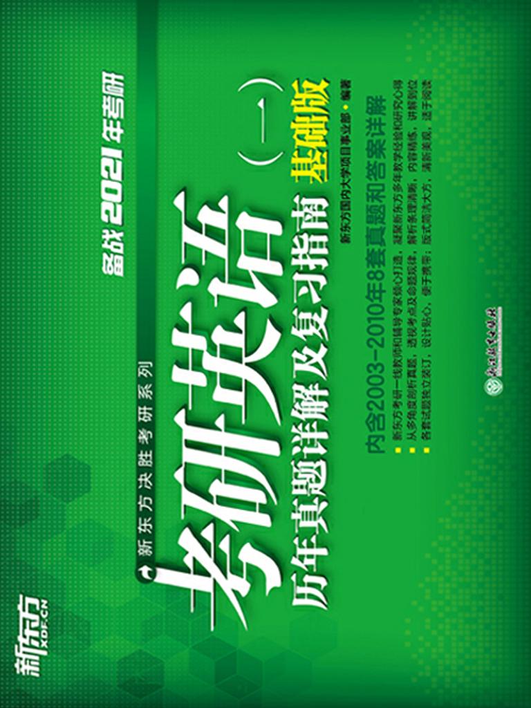 2021 考研英语(一)历年真题详解及复习指南:基础版