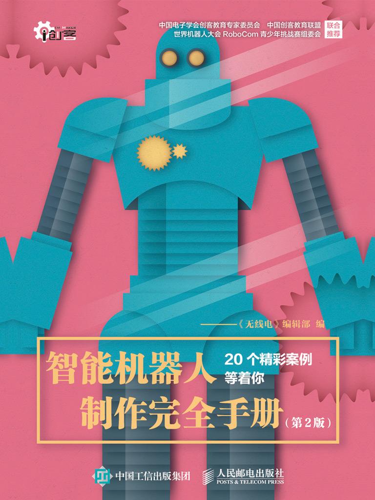 智能机器人制作完全手册(第2版)