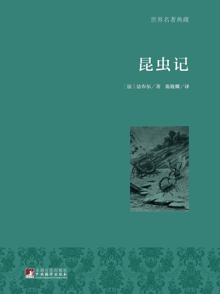 昆虫记(世界名著典藏)