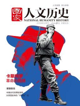 国家人文历史(2016年12月下)