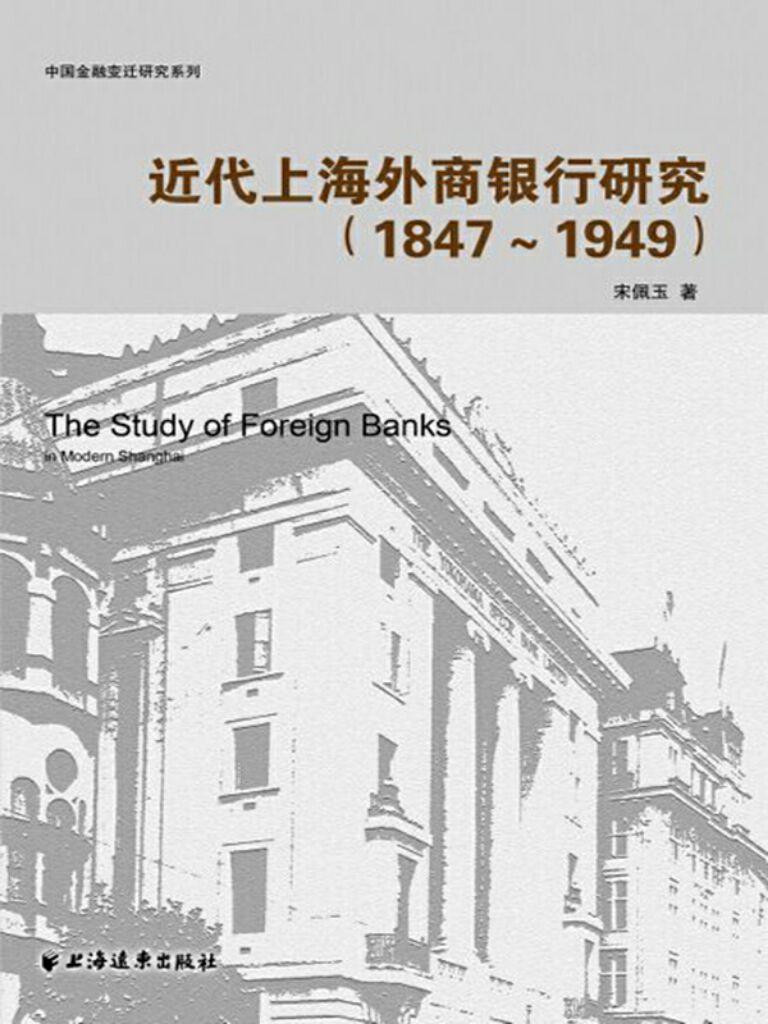 近代上海外商银行研究(1847-1949)