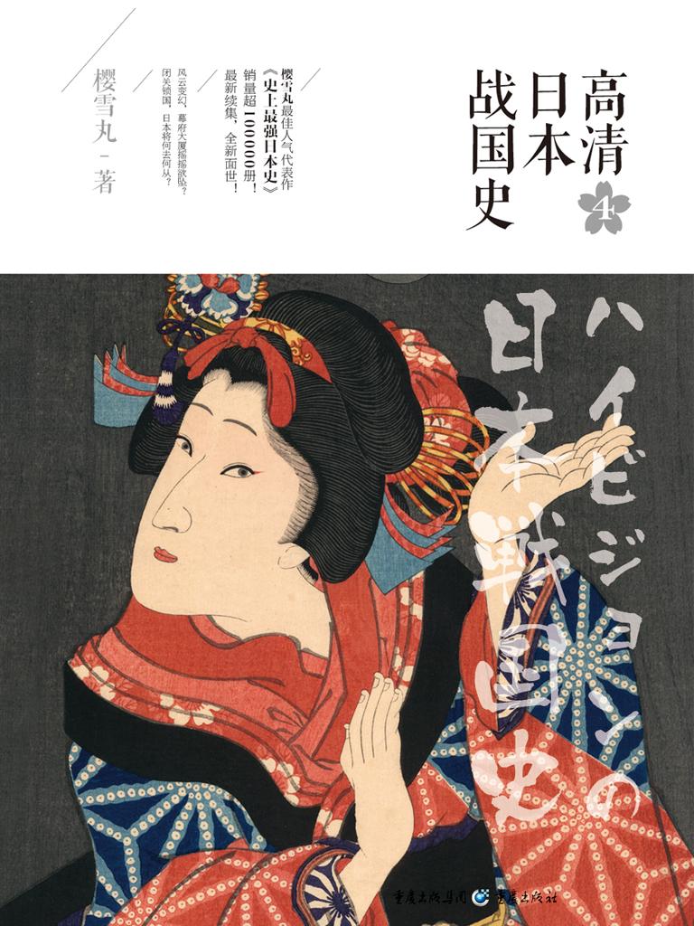高清日本战国史 4