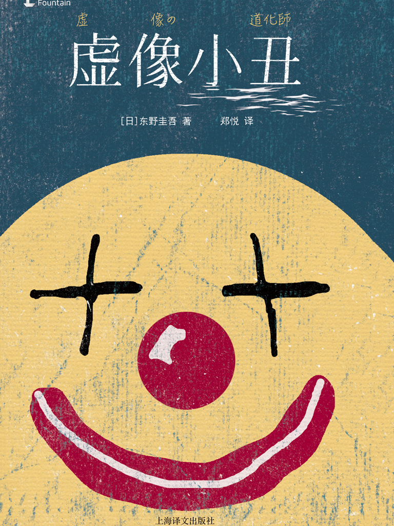 虚像小丑(东野圭吾作品)