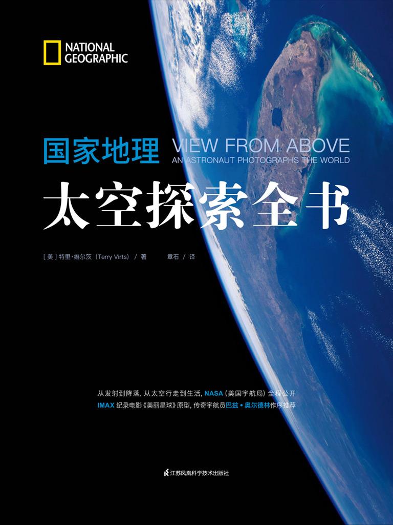 國家地理太空探索全書