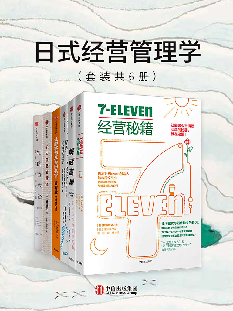 日式经营管理学(套装共6册)