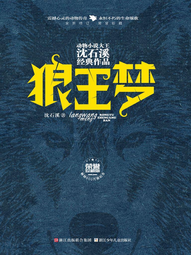 狼王梦(荣誉珍藏版 动物小说大王沈石溪经典作品)