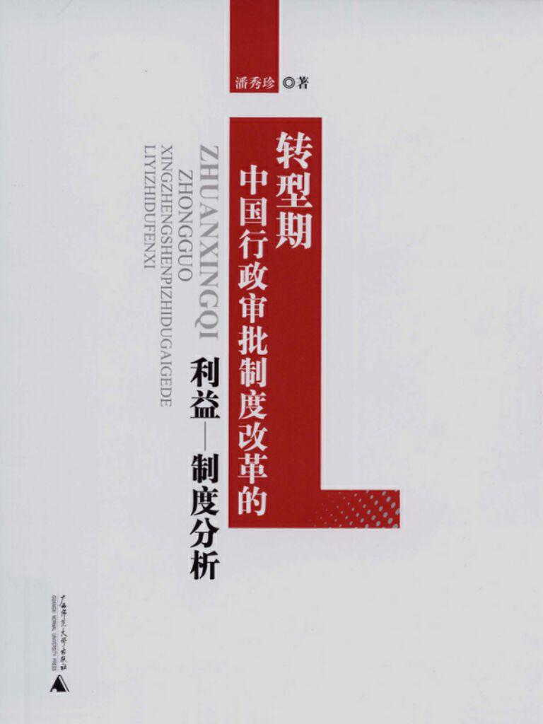 转型期中国行政审批制度改革的利益—制度分析