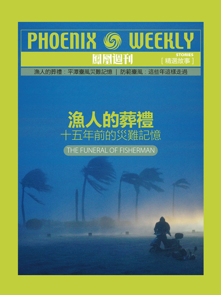 香港凤凰周刊精选故事·渔人的葬礼:十五年前的灾难记忆