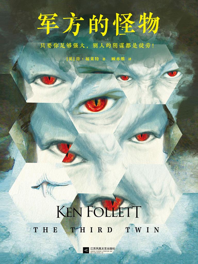 肯·福莱特经典:军方的怪物