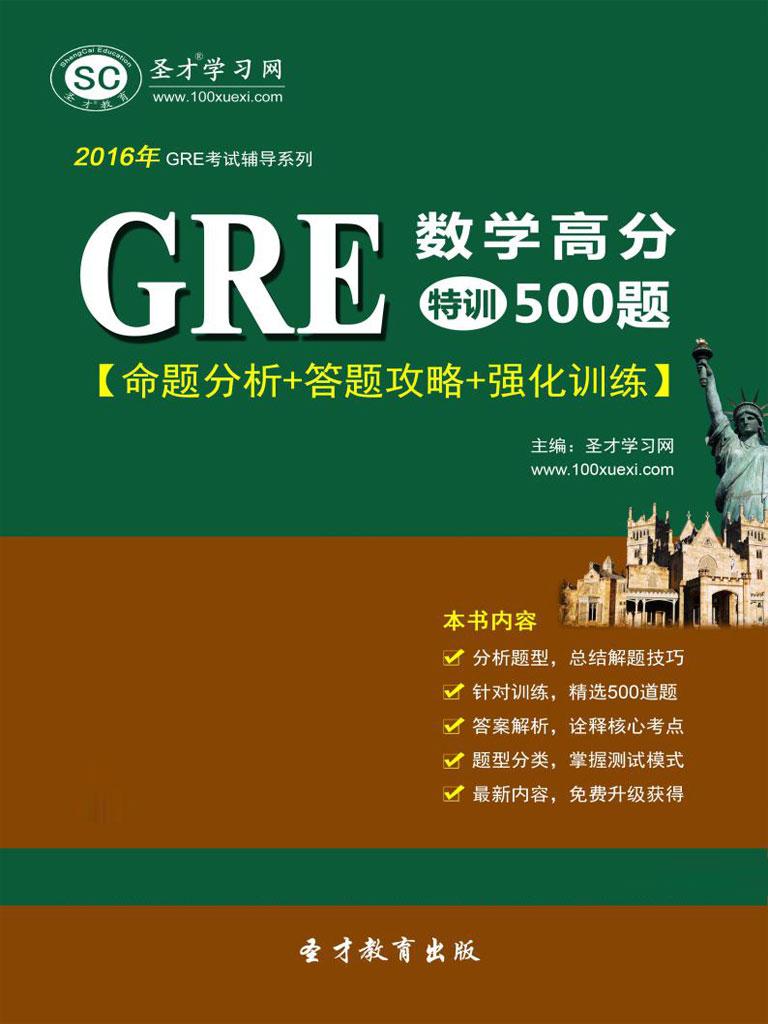 2016年GRE数学高分特训500题【命题分析+答题攻略+强化训练】