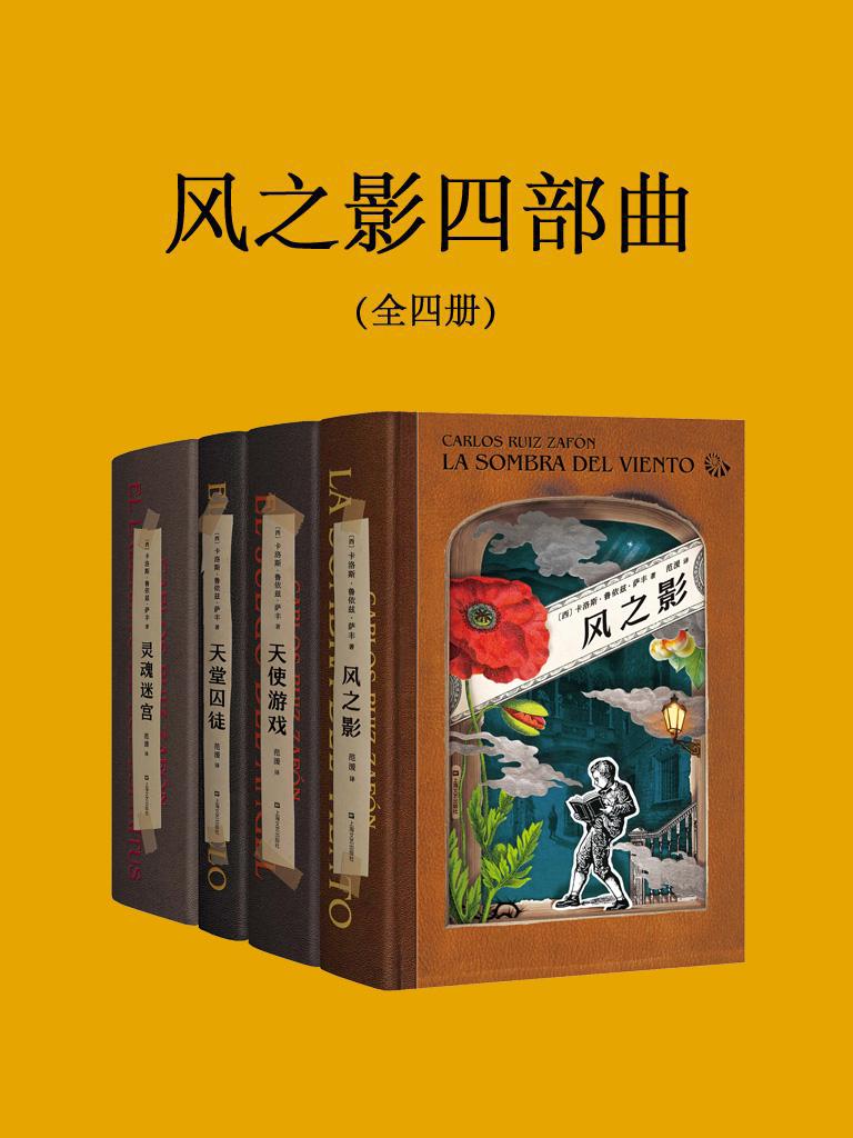 风之影四部曲(全四册)
