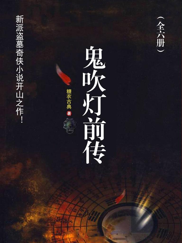 鬼吹灯前传(全六册)