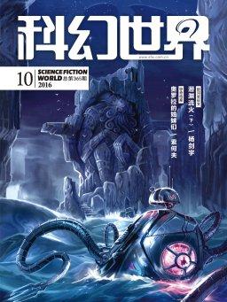 科幻世界·2016年第10期