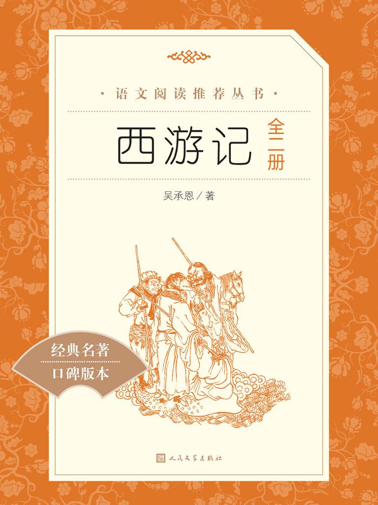 西游记:全二册(语文阅读推荐丛书)