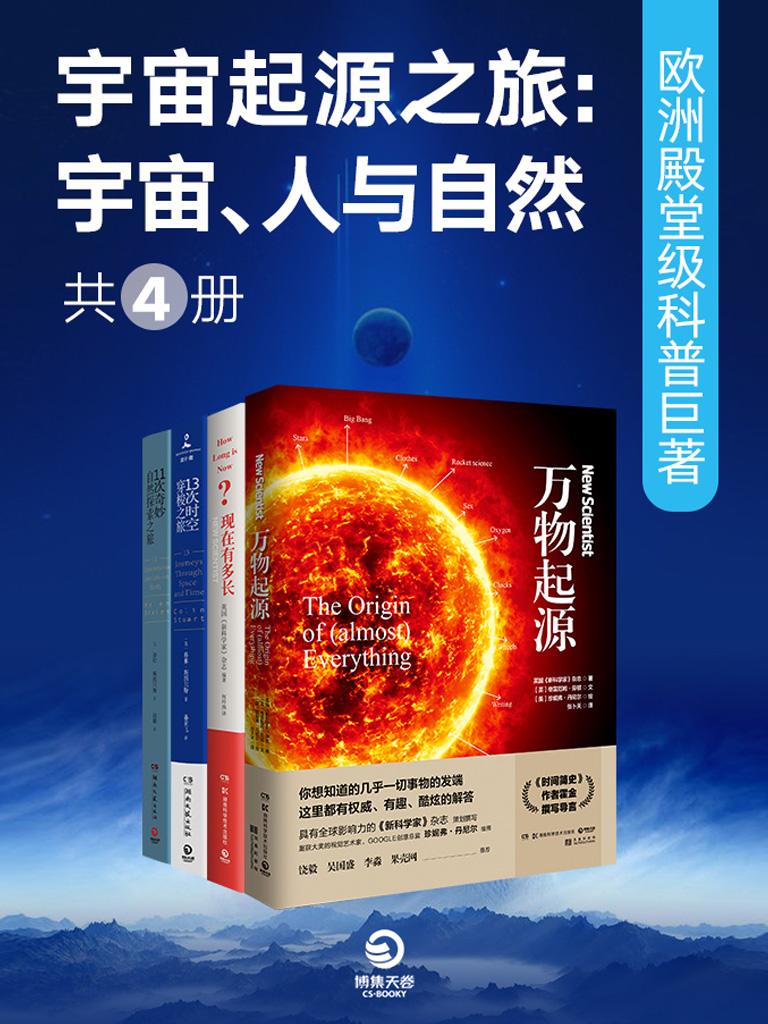 宇宙起源之旅:宇宙、人与自然   欧洲殿堂级科普巨著(共四册)