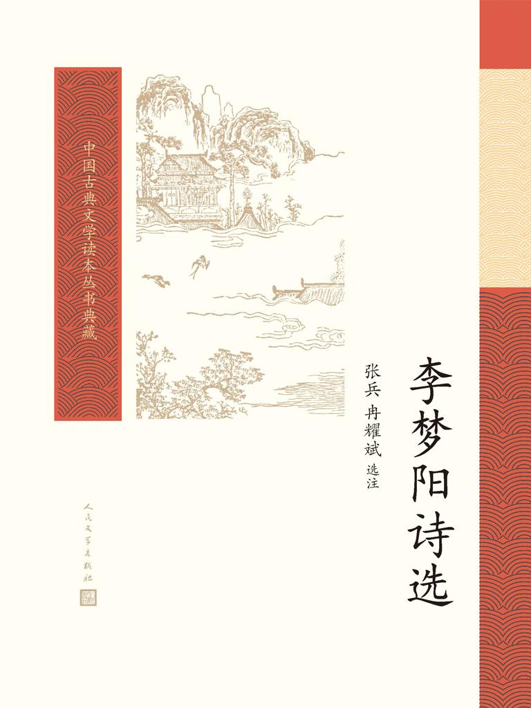 李梦阳诗选(中国古典文学读本丛书典藏)
