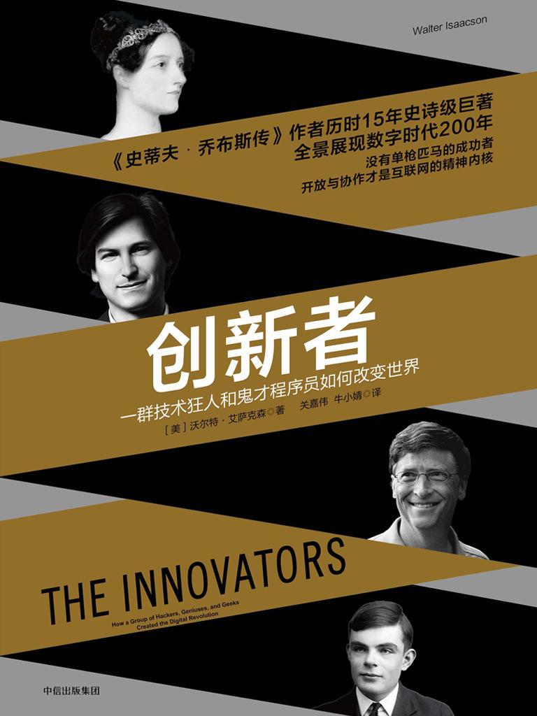 創新者:一群技術狂人和鬼才程序員如何改變世界