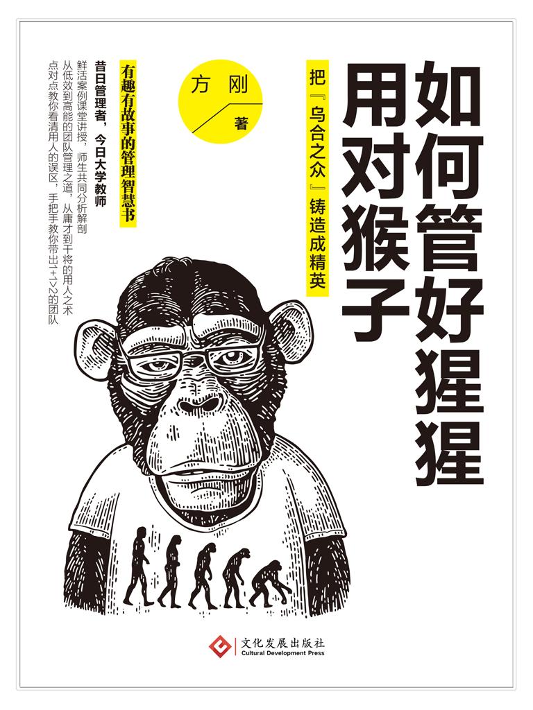 如何管好猩猩,用对猴子:把『乌合之众』铸造成精英