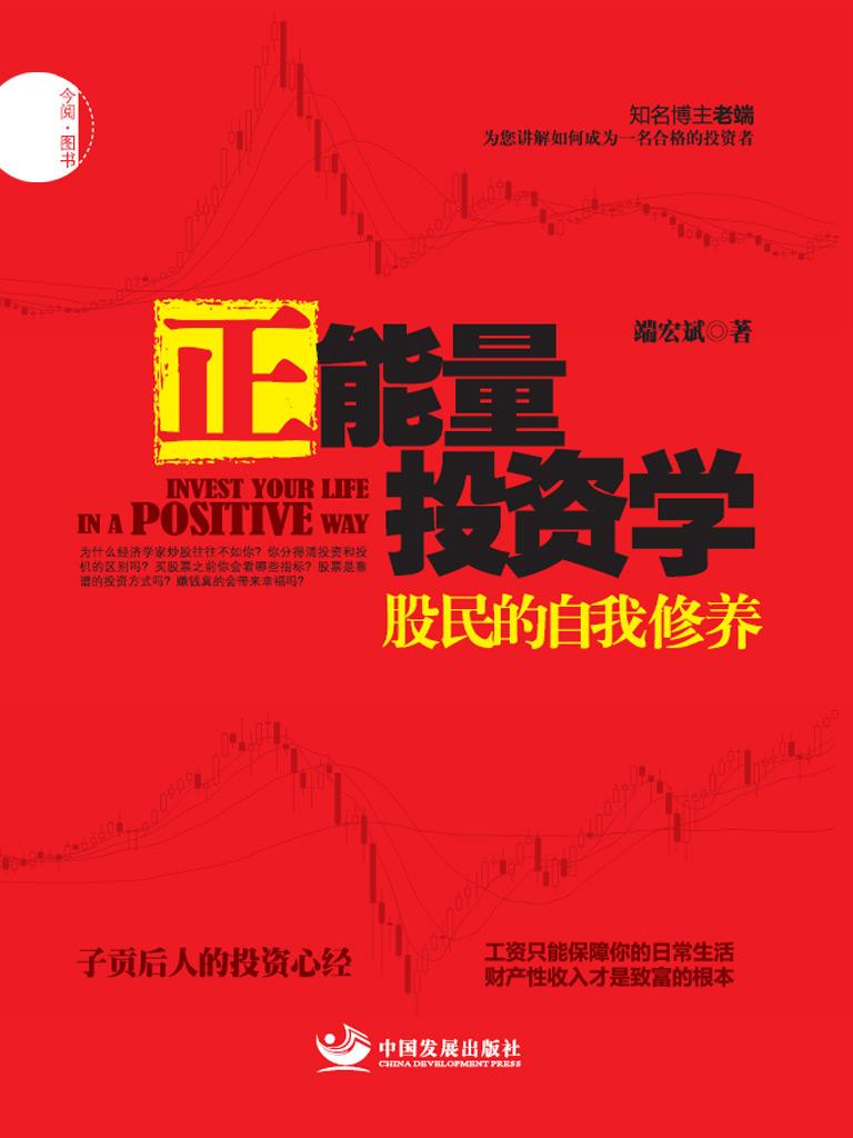 正能量投资学:股民的自我修养
