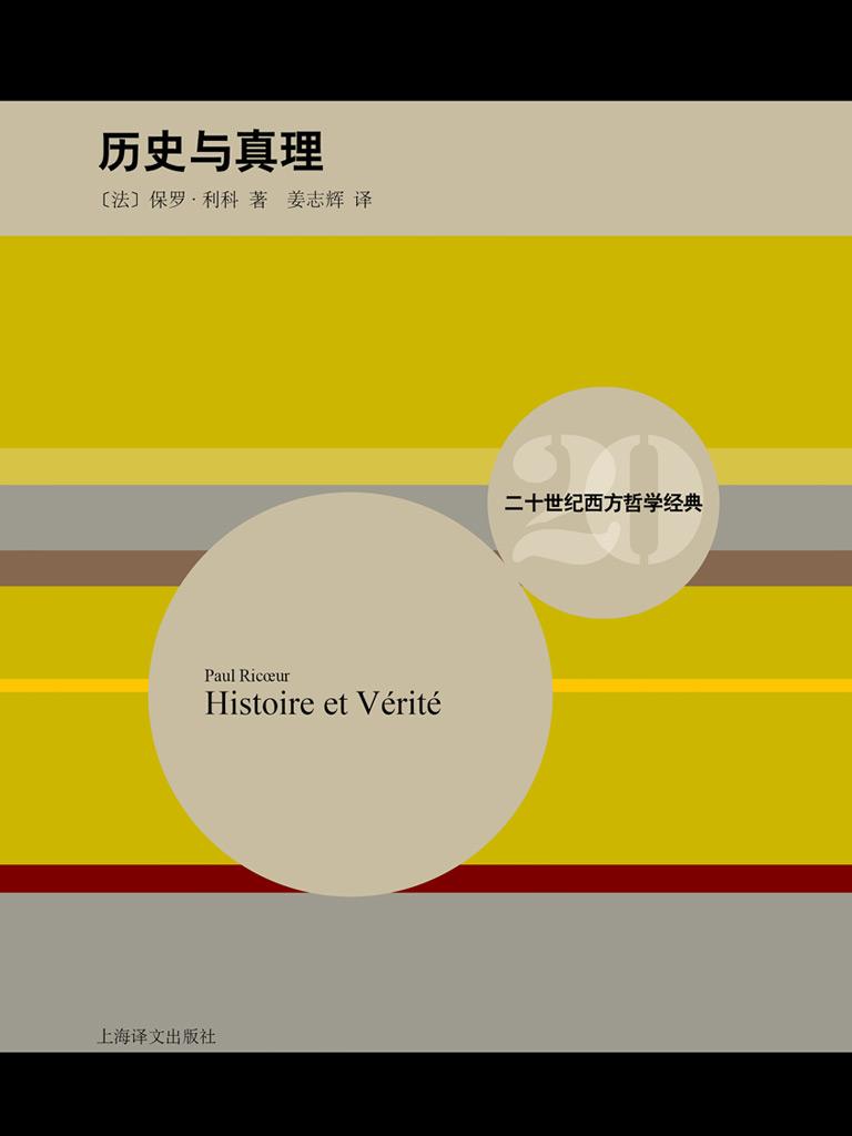 历史与真理(二十世纪西方哲学经典)