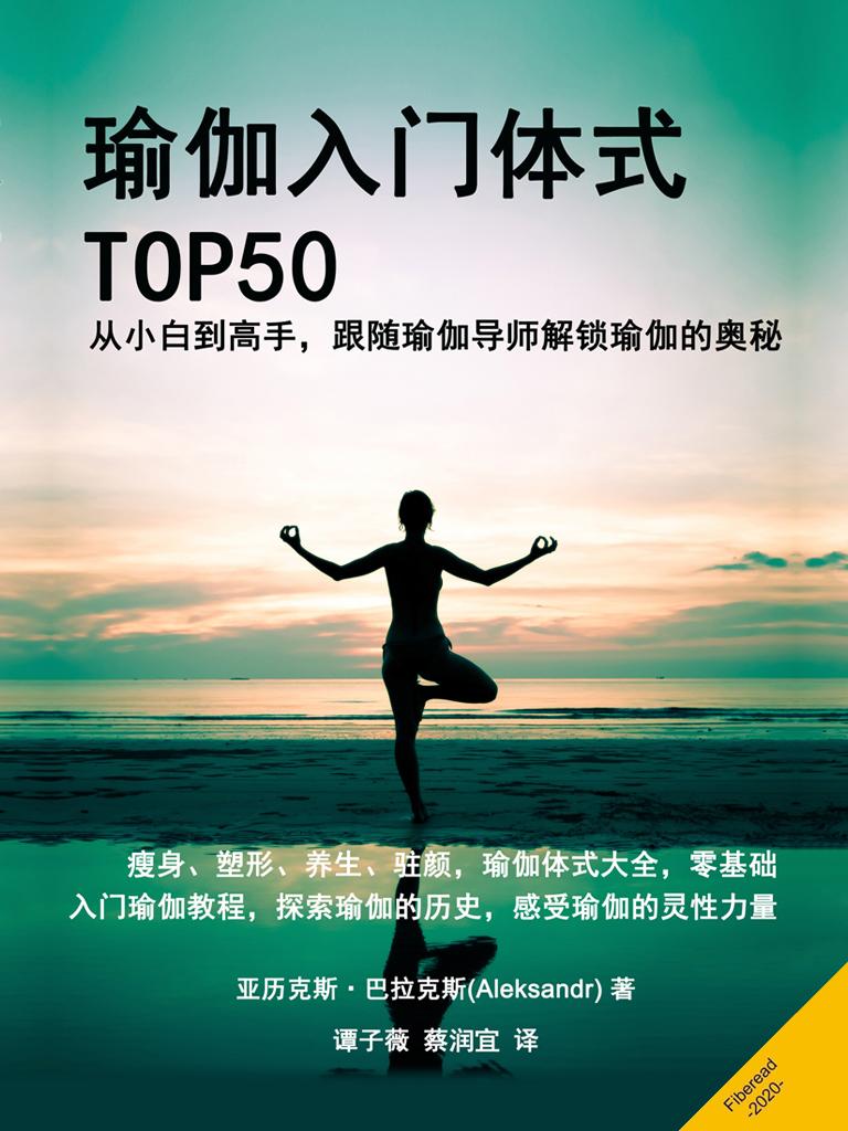 瑜伽入门体式TOP50