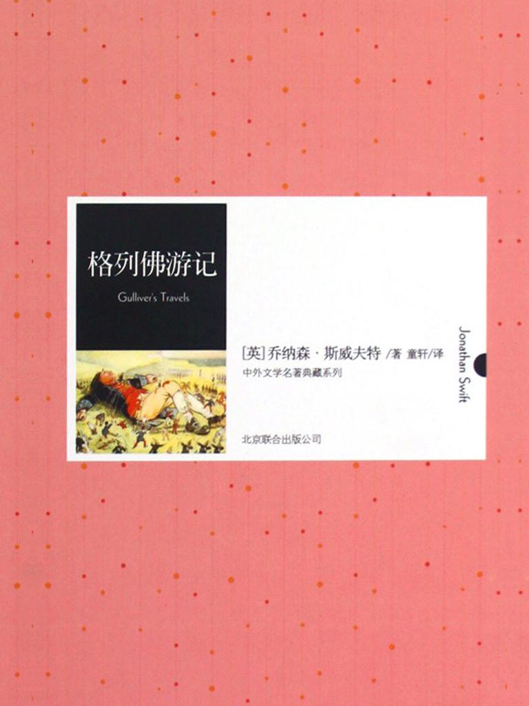 格列佛游记(中外文学名著典藏系列)
