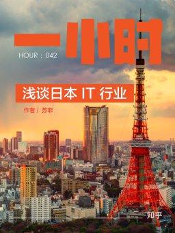 浅谈日本 IT 行业:知乎苏菲作品(知乎「一小时」系列)