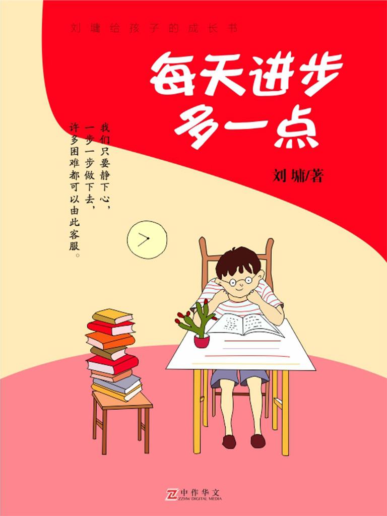 刘墉给孩子的成长书:每天进步多一点